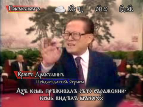 Прѣдъсѣдатєлю Крѫгъ.png